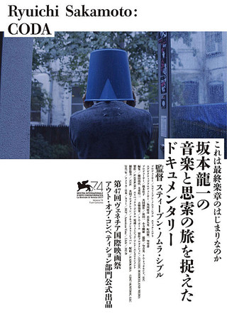 「Ryuichi Sakamoto: CODA」のポスター/チラシ/フライヤー
