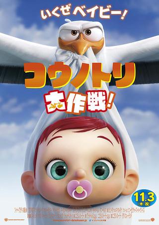 「コウノトリ大作戦!」のポスター/チラシ/フライヤー
