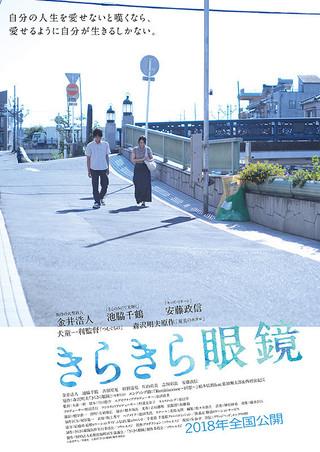 「きらきら眼鏡」のポスター/チラシ/フライヤー