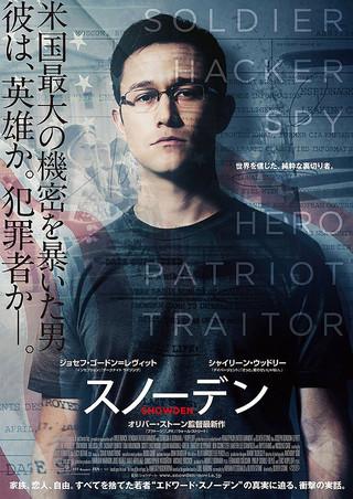 「スノーデン」のポスター/チラシ/フライヤー