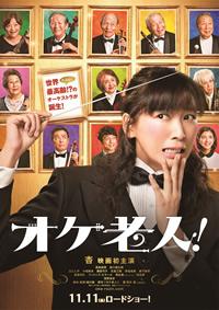 「オケ老人!」のポスター/チラシ/フライヤー