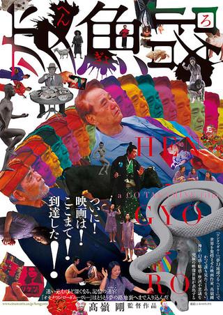 「変魚路」のポスター/チラシ/フライヤー