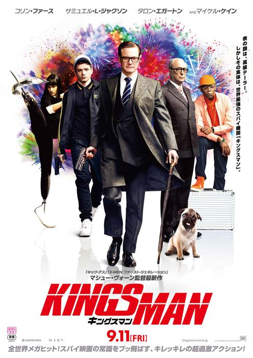 「キングスマン」のポスター/チラシ/フライヤー