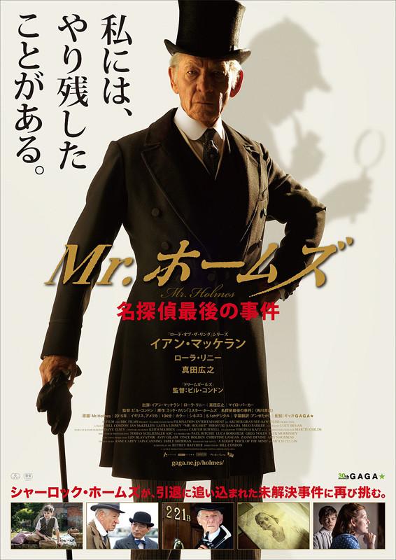 「Mr.ホームズ 名探偵最後の事件」のポスター/チラシ/フライヤー