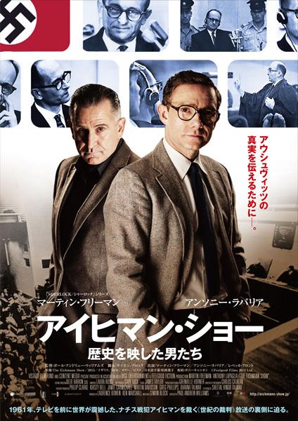 「アイヒマン・ショー 歴史を映した男たち」のポスター/チラシ/フライヤー