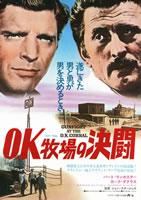 「OK牧場の決斗」のポスター/チラシ/フライヤー