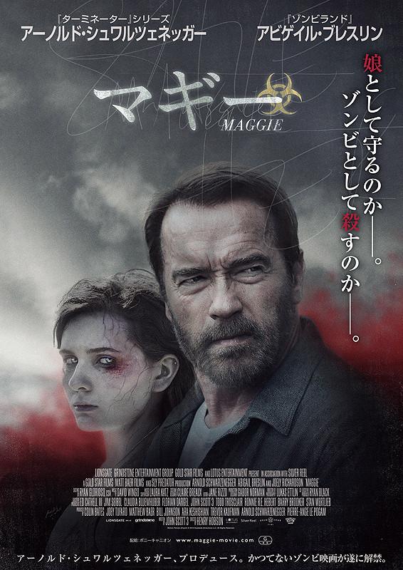 「マギー」のポスター/チラシ/フライヤー