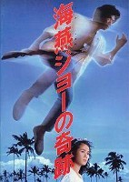 「海燕ジョーの奇跡」のポスター/チラシ/フライヤー