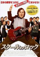「スクール・オブ・ロック」のポスター/チラシ/フライヤー
