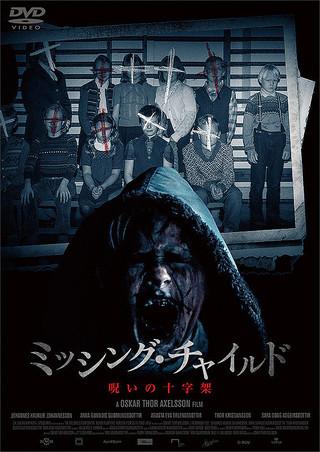 「ミッシング・チャイルド 呪いの十字架」のポスター/チラシ/フライヤー