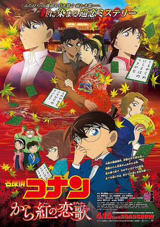 「名探偵コナン から紅の恋歌」のポスター/チラシ/フライヤー