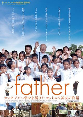 「father カンボジアへ幸せを届けた ゴッちゃん神父の物語」のポスター/チラシ/フライヤー