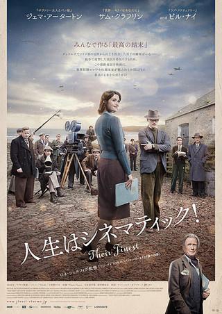 「人生はシネマティック!」のポスター/チラシ/フライヤー