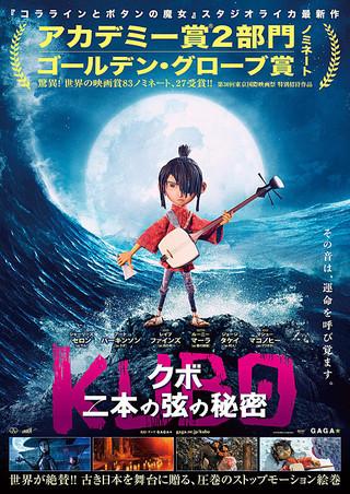 「KUBO クボ 二本の弦の秘密」のポスター/チラシ/フライヤー