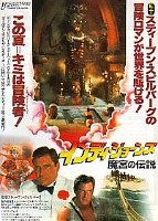 「インディ・ジョーンズ/魔宮の伝説」のポスター/チラシ/フライヤー