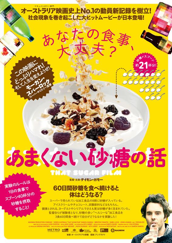 「あまくない砂糖の話」のポスター/チラシ/フライヤー