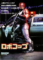「ロボコップ」のポスター/チラシ/フライヤー