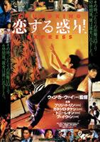 「恋する惑星」のポスター/チラシ/フライヤー