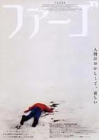 「ファーゴ」のポスター/チラシ/フライヤー