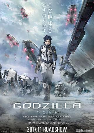 「GODZILLA 怪獣惑星」のポスター/チラシ/フライヤー