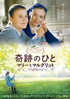 「奇跡のひと マリーとマルグリット」のポスター/チラシ/フライヤー