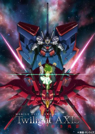 「機動戦士ガンダム Twilight AXIS 赤き残影」のポスター/チラシ/フライヤー
