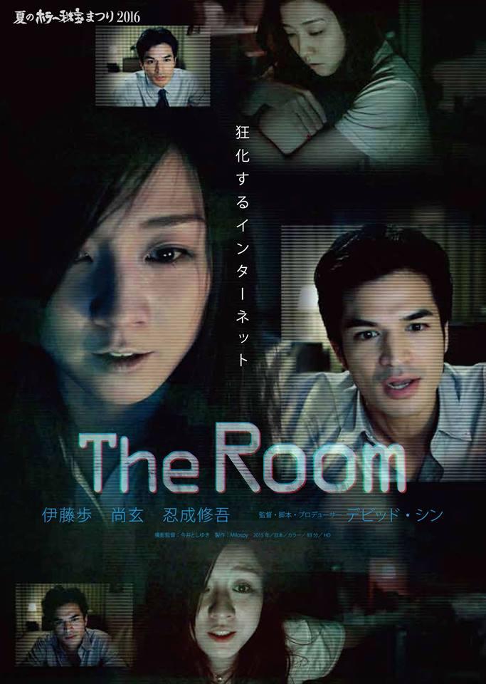 「The Room」のポスター/チラシ/フライヤー