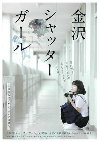 「金沢シャッターガール」のポスター/チラシ/フライヤー