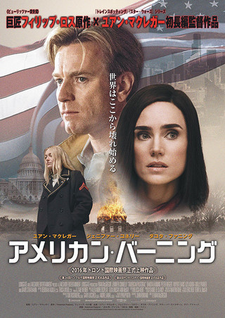 「アメリカン・バーニング」のポスター/チラシ/フライヤー