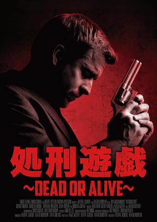 「処刑遊戯 DEAD OR ALIVE」のポスター/チラシ/フライヤー