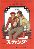 「スティング」のポスター/チラシ/フライヤー