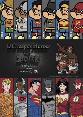「DCスーパーヒーローズ vs 鷹の爪団」のポスター/チラシ/フライヤー
