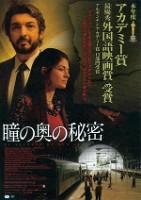 「瞳の奥の秘密」のポスター/チラシ/フライヤー