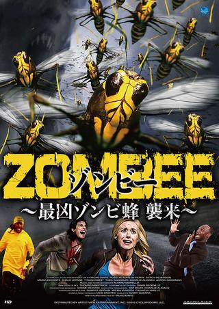 「ZOMBEE 最凶ゾンビ蜂 襲来」のポスター/チラシ/フライヤー
