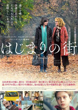 「はじまりの街」のポスター/チラシ/フライヤー