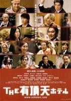 「THE 有頂天ホテル」のポスター/チラシ/フライヤー