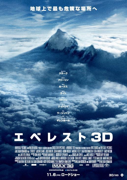 「エベレスト 3D」のポスター/チラシ/フライヤー