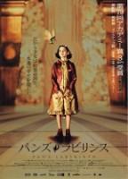 「パンズ・ラビリンス」のポスター/チラシ/フライヤー