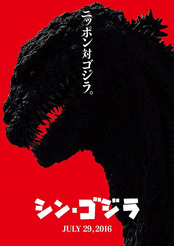 「シン・ゴジラ」のポスター/チラシ/フライヤー