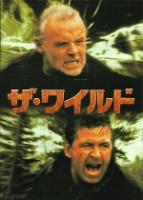 「ザ・ワイルド」のポスター/チラシ/フライヤー