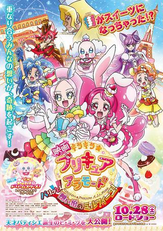 「映画キラキラ☆プリキュアアラモード パリッと!想い出のミルフィーユ!」のポスター/チラシ/フライヤー