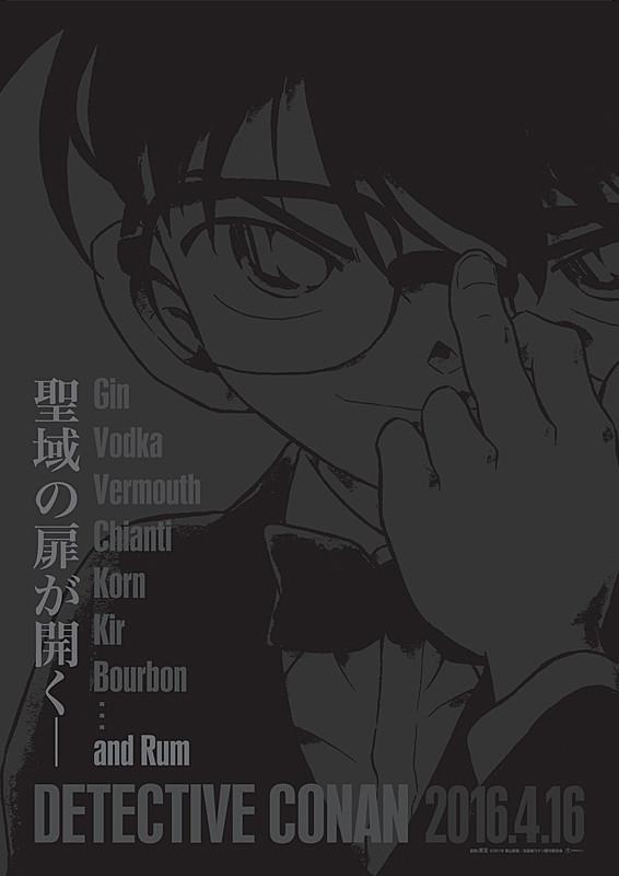 「名探偵コナン 純黒の悪夢」のポスター/チラシ/フライヤー