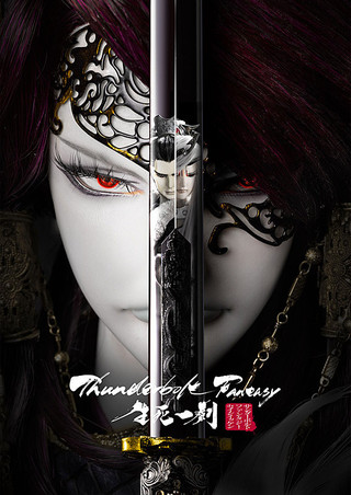 「Thunderbolt Fantasy 生死一劍」のポスター/チラシ/フライヤー