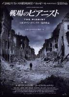 「戦場のピアニスト」のポスター/チラシ/フライヤー