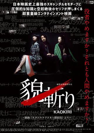 「貌斬り KAOKIRI 戯曲「スタニスラフスキー探偵団」より」のポスター/チラシ/フライヤー