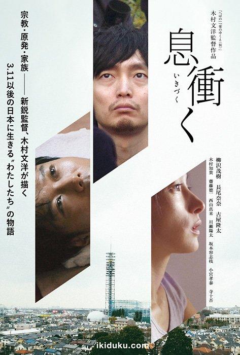 「息衝く」のポスター/チラシ/フライヤー