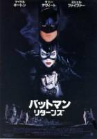 「バットマン リターンズ」のポスター/チラシ/フライヤー