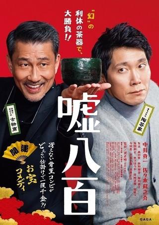 「嘘八百」のポスター/チラシ/フライヤー