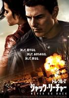 「ジャック・リーチャー NEVER GO BACK」のポスター/チラシ/フライヤー