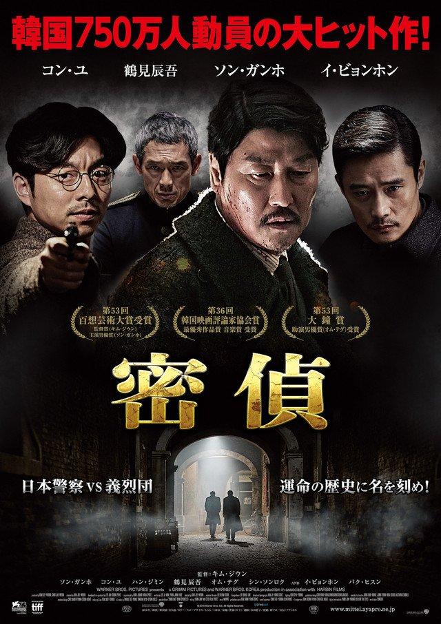 「密偵」のポスター/チラシ/フライヤー